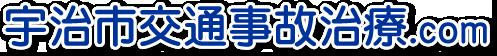 宇治市交通事故治療.com