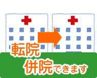 転院併院できます