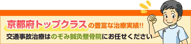 京都府トップクラスの豊富な治療実績!交通事故治療は「のぞみ鍼灸整骨院」にお任せください